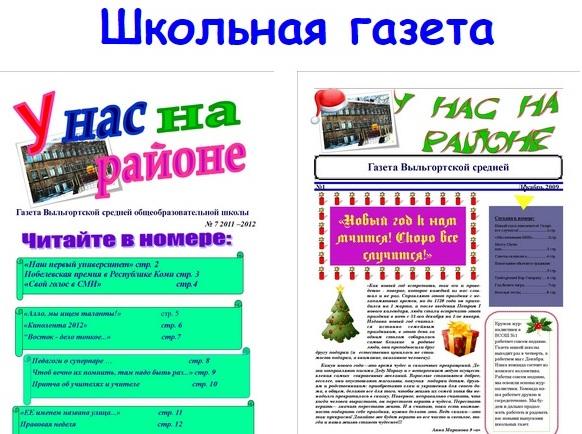 Как сделать проект газеты